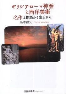 ギリシア・ローマ神話と西洋美術